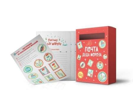 Набор «Почта Деду Мороу» (почт. ящик, 5 писем, лист марок)