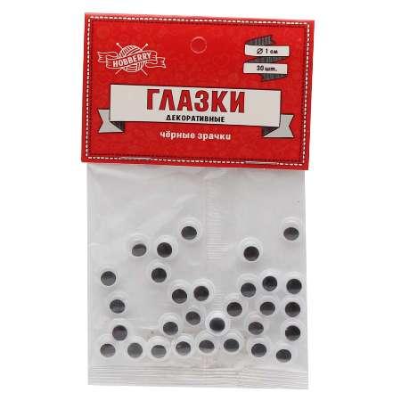 Набор «Глазки декор. черные зрачки без ресниц» 1см (20шт)