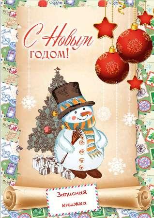 Зап книжка А5 80л 7БЦ Снеговик с подарками