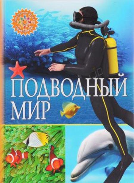Книга.Подводный мир