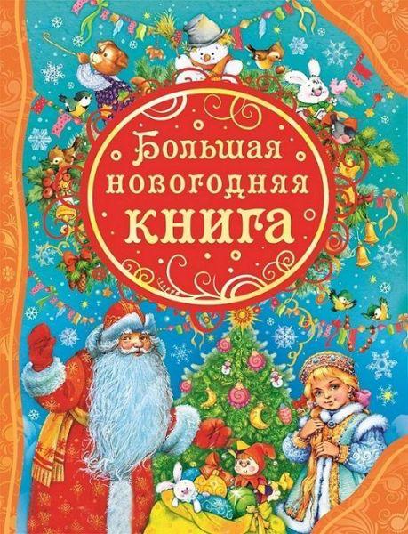 Книга.ВЛС.Большая новогодняя книга
