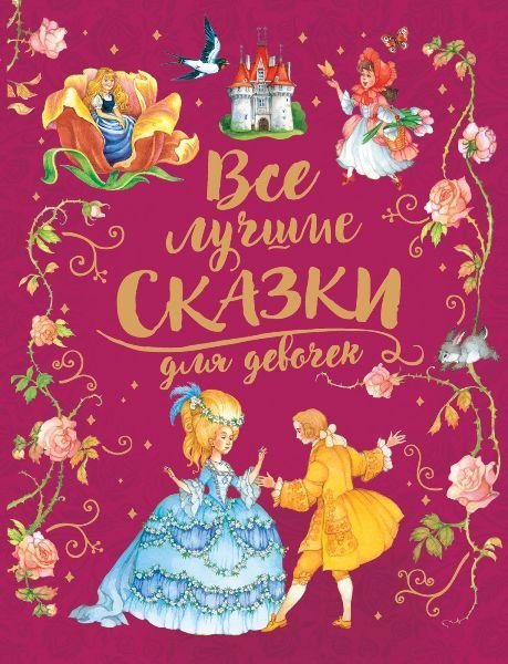 Книга.Все лучшие сказки для девочек (премиум)