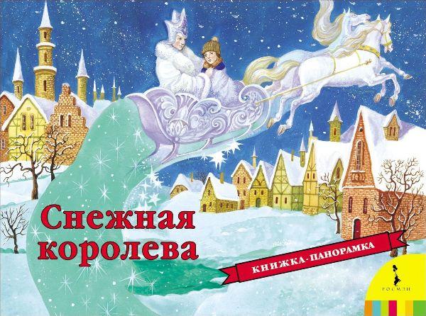 Книга-Панорамка.Снежная королева (рос)