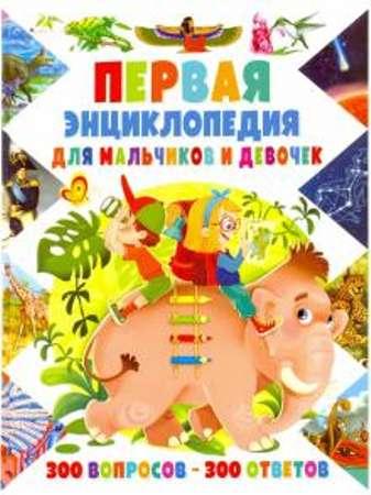 Книга.Первая энциклопедия для мальчиков и девочек.300 вопросов 300 ответов