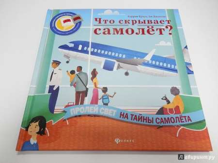 Книга с фонариком.Что скрывает самолет?