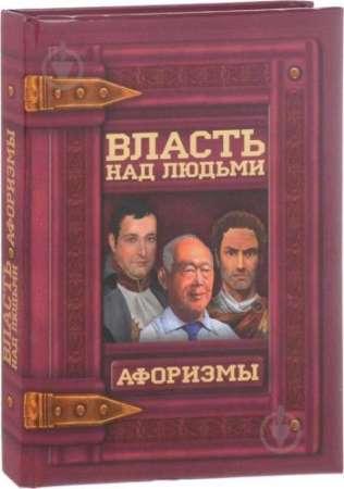 Книга.Власть над людьми (Пухлая, подарочное издание)