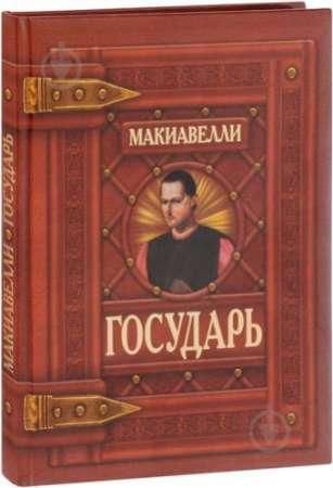 Книга.Макиавелли.Государь.Афоризмы (Пухлая, подарочное издание)