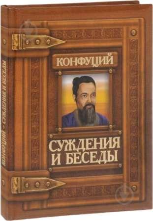 Книга.Конфуций.Суждения и беседы (Пухлая, подарочное издание)
