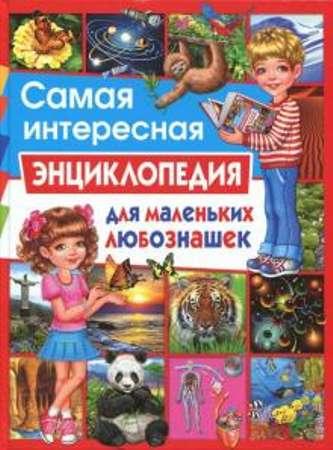 Книга.Самая интересная энциклопедия для маленьких любознашек
