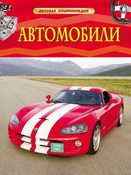 Книга.Детская энциклопедия.Автомобили