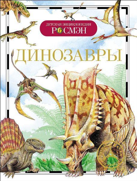 Книга.ДЭР.Динозавры