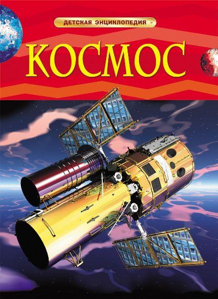 Книга.Детская энциклопедия.Космос