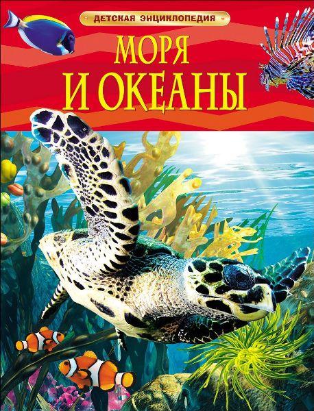 Книга.Детская энциклопедия.Моря и океаны