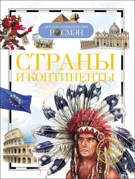 Книга.ДЭР.Страны и континенты