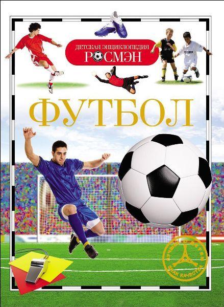 Книга.ДЭР.Футбол