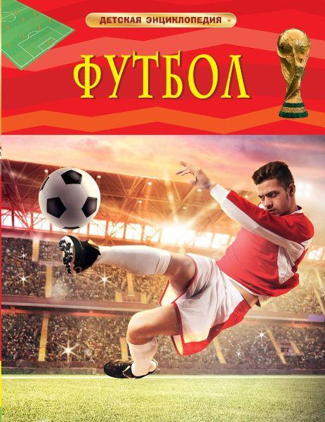 Книга.Детская энциклопедия.Футбол