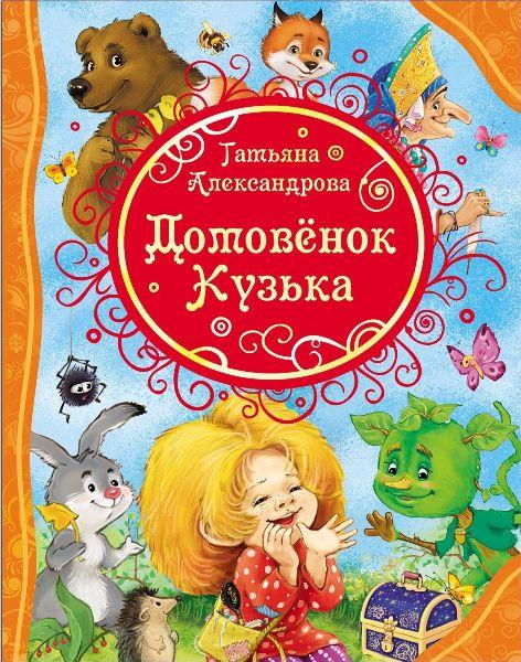 Книга.ВЛС.Александрова Т.Домовенок Кузька
