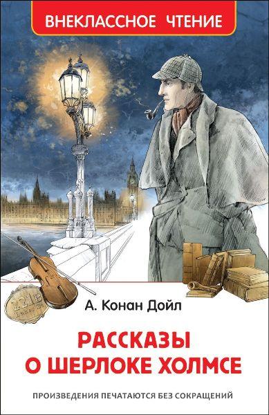 Книга.ВЧ.Дойл А.К.Рассказы о Шерлоке Холмсе