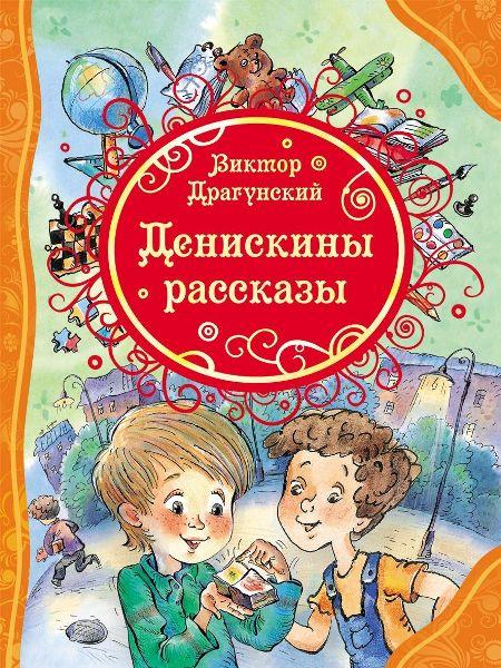 Книга.ВЛС.Драгунский В.Денискины рассказы