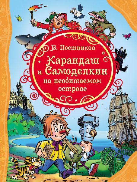 Книга.ВЛС.Карандаш и Самоделкин на Необитаемом острове