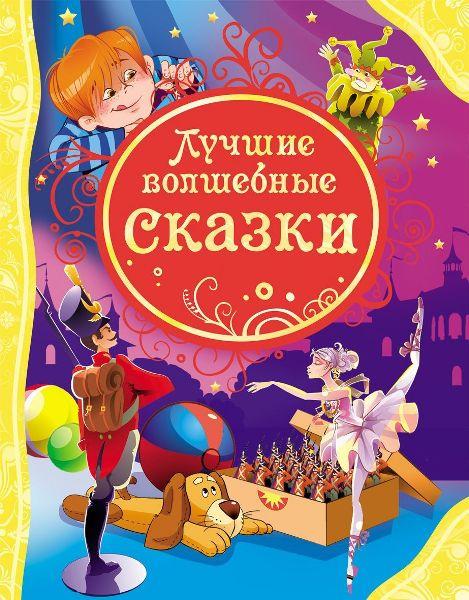 Книга.ВЛС.Лучшие волшебные сказки