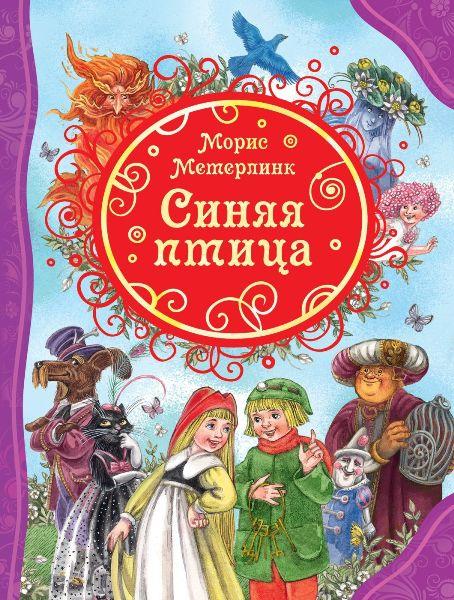 Книга.ВЛС.Метерлинк М.Синяя птица