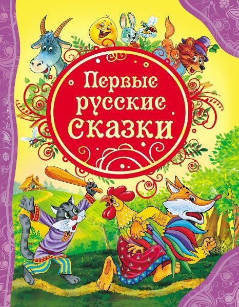 Книга.ВЛС.Первые русские сказки