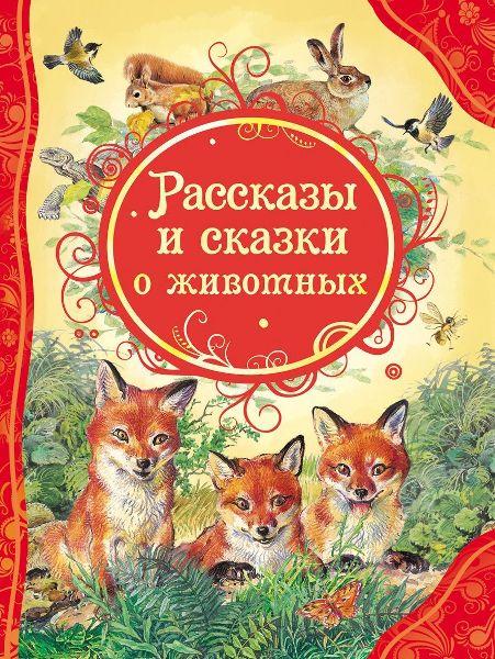 Книга.ВЛС.Рассказы и сказки о животных