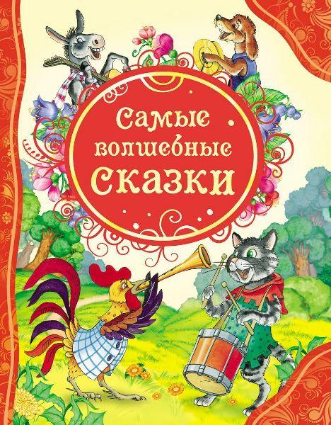 Книга.ВЛС.Самые волшебные сказки