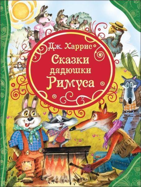 Книга.ВЛС.Харрис Д.Сказки дядюшки Римуса