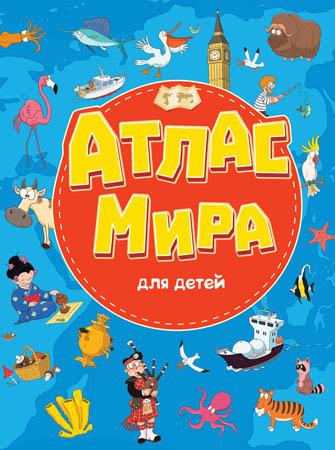 Книга.Атлас мира для детей 235х310 (7 разворотов)
