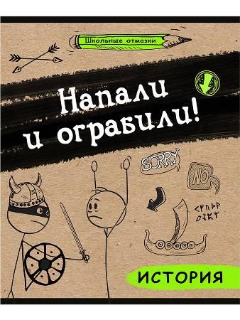 Комплект тетрадей предм.48л «Школьные отмазки» 12 предметов