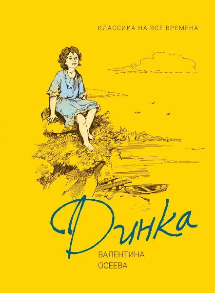 Книга.Любимые детские истории.Осеева В.Динка