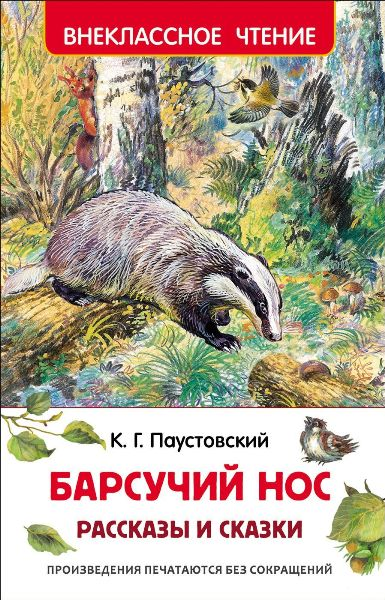 Книга.ВЧ.Паустовский К.Барсучий нос.Рассказы и сказки