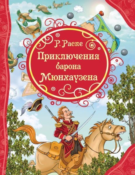 Книга.ВЛС.Распэ Р.Приключения Барона Мюнхаузена