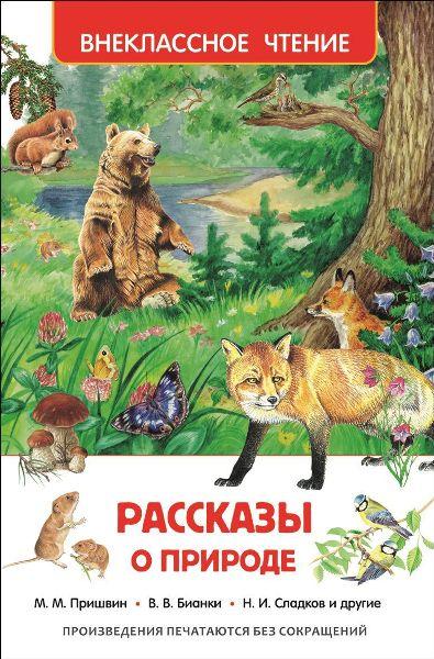 Книга.ВЧ.Рассказы о природе