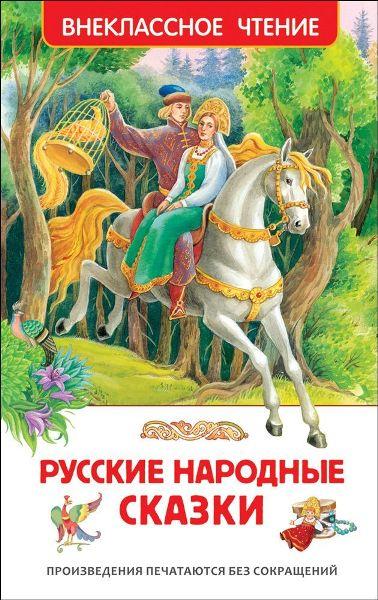 Книга.ВЧ.Русские народные сказки
