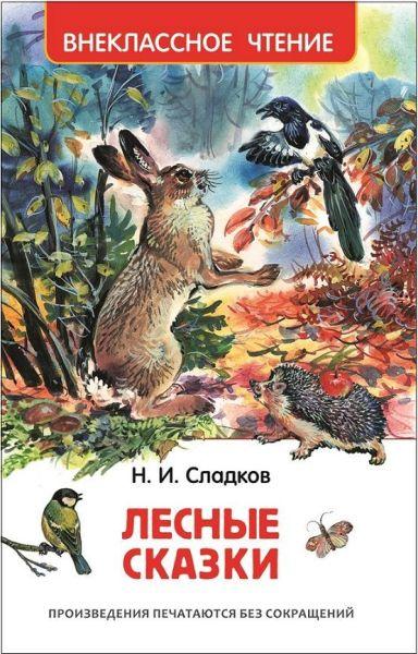 Книга.ВЧ.Сладков Н.Лесные сказки