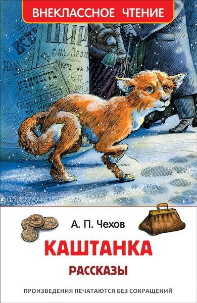 Книга.ВЧ.Чехов А.Каштанка.Рассказы
