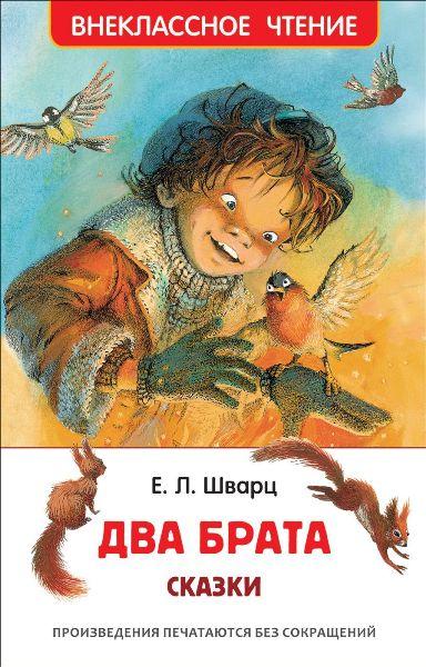 Книга.ВЧ.Шварц Е.Два брата
