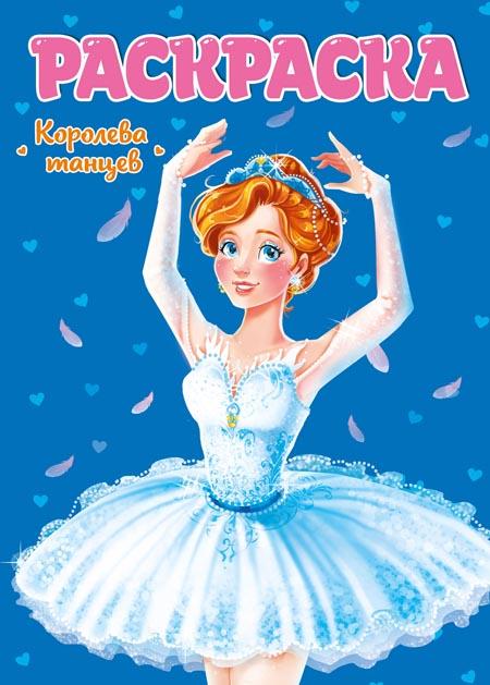 Раскраска А4 Для девчонок.Королева танцев