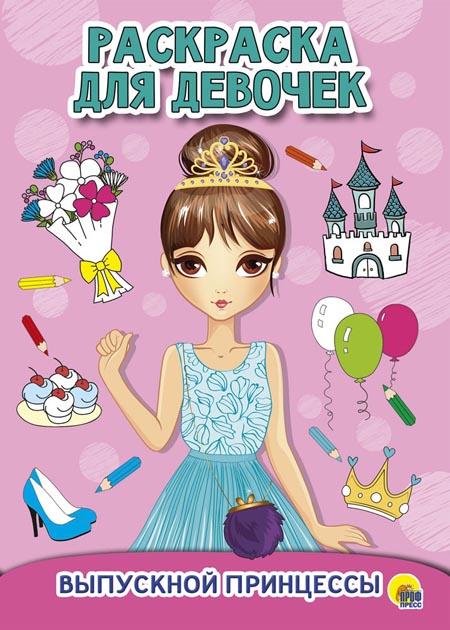 Раскраска А4 Для девочек. Выпускной принцессы