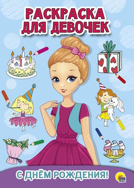 Раскраска А4 Для девочек.С днем рождения!