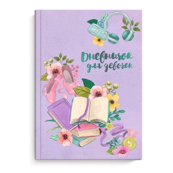 Дневничок д/девочек А5 48л 7БЦ Книги