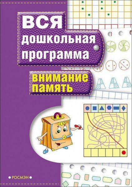 Книга.Вся дошкольная программа.Внимание.Память