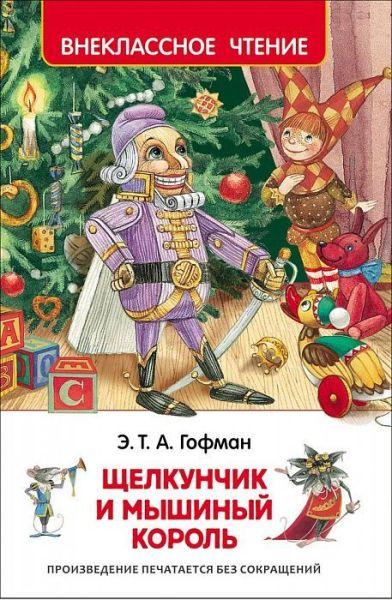Книга.ВЧ.Гофман Э.Т.А.Щенкунчик и мышиный король