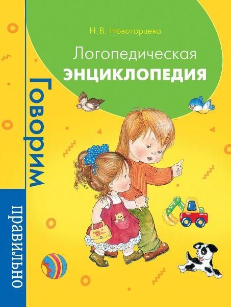 Книга.Логопедическая энциклопедия