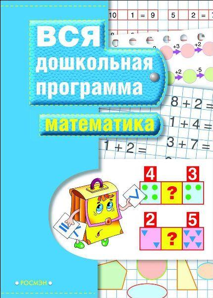 Книга.Вся дошкольная программа.Математика