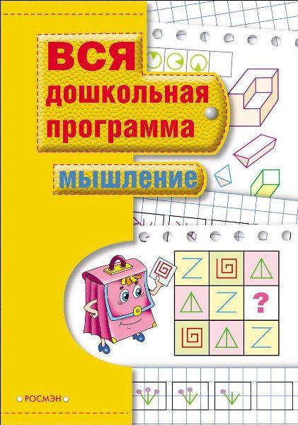 Книга.Вся дошкольная программа.Мышление