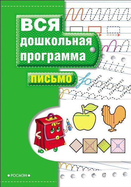 Книга.Вся дошкольная программа.Письмо